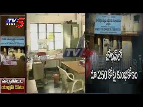 నకిలీ చలాన్లతో భారీ కుంభకోణం..!   Fake Challan Scam In Nizamabad District   TV5 News