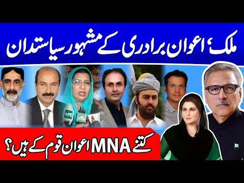 Malik, Awan, Alvi Family Politicians in Election 2018 - Awan MNA in Pakistani Parliment-Awan Caste