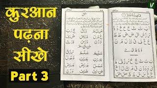 Download Learn to Read the Quran - क़ुरआन पढ़ना सीखे | Part 3