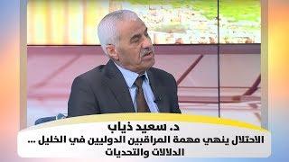 د. سعيد ذياب - الاحتلال ينهي مهمة المراقبين الدوليين في الخليل … الدلالات والتحديات