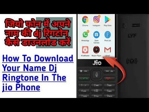 How To Download Your Name Dj Ringtone In The jio Phone