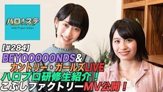 Hello! Project ひなフェス 2019からBEYOOOOONDSとカントリー・ガールズ...