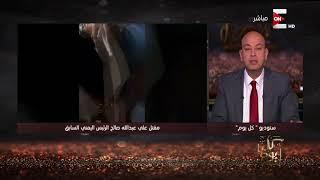 كل يوم - تعليق قوى من عمرو اديب على مقتل على عبد الله صالح الرئيس اليمني السابق