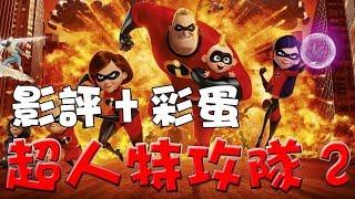 【影評+彩蛋】超人特攻隊2|心得|點評|彩蛋解析|萬人迷電影院|Incredibles 2|Movie review|easter eggs|超人总动员2