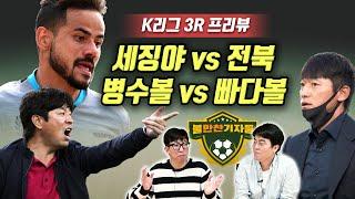 [K리그 3R 프리뷰]세징야vs전북, 병수볼vs빠다볼 대충돌(ft.non란 기원)
