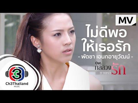 ไม่ดีพอให้เธอรัก Ost.กลลวงทวงหนี้รัก | พัดชา เอนกอายุวัฒน์  | Official MV - วันที่ 06 Feb 2019