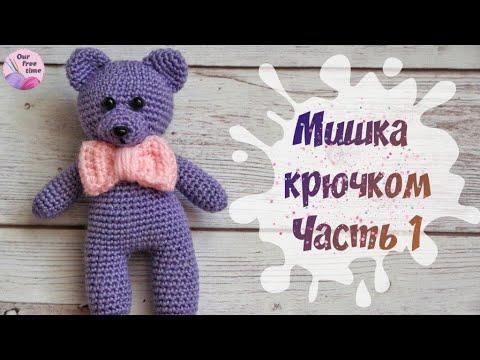 СВЯЖИ МИШУТКУ К 8 МАРТА 🌷 / Мишка крючком МК - Часть 1