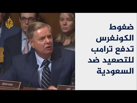 ضغوط الكونغرس تدفع ترامب للتصعيد ضد السعودية  - نشر قبل 2 ساعة