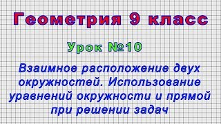 Геометрия 9 класс (Урок№10 - Взаимное расположение двух окружностей.)