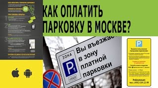 видео Платные парковки в центре Москвы