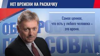 Лучшие граждане России голосуют за поправки в Конституцию - все видео (юмор)