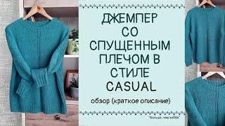 Джемпер (свитер) со спущенным плечом в стиле CASUAL 46-48 р-р.