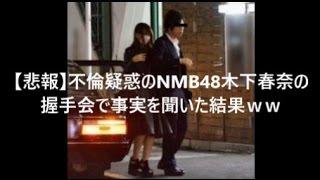 AKBグループのNMB48に所属する未成年の木下春奈(17)が、エステート24...