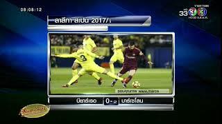 เรื่องเล่าเช้านี้ ผลฟุตบอลลาลีกา สเปน บาซ่าบุกเชือดบียาร์เรอัล 2-0 นำโด่งเป็นจ่าฝูง