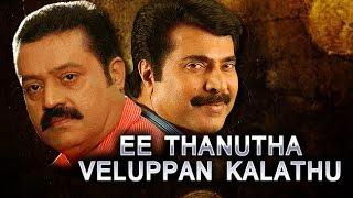 Movie name - ee thanutha veluppan kalathu cast mammootty, suresh gopi, sumalatha, nedumudi venu, lakshmi, jagathy sreekumar and others. director jo...
