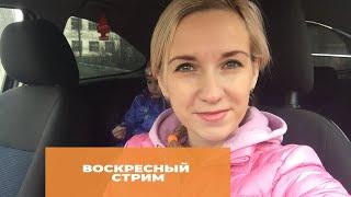 Доброе воскресное утро))) Заходите поболтать!