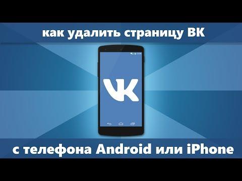 Как удалить страницу ВК на телефоне Android/iPhone (Новое)