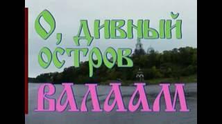 Дивный остров Валаам. Валаамский монастырь(, 2016-07-10T17:34:19.000Z)