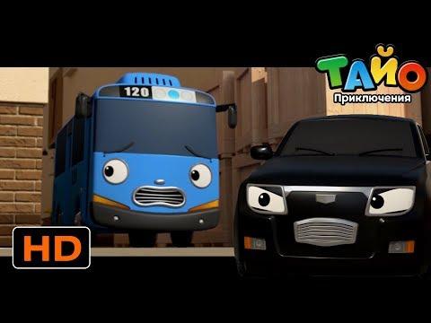Тайо Новый Эпизод L Маленькие автобусы едут в Америку L мультфильм для детей L Приключения Тайо