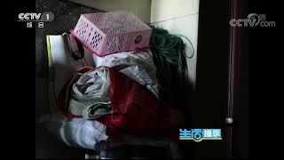 《生活提示》 20190924 秋季消除居民区火灾隐患| CCTV