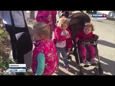 В Армянске отметят День города