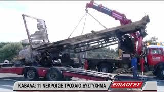 Τραγωδία : Τροχαίο με 11 νεκρούς στην παλαιά Εθνική Οδό Καβάλας – Θεσσαλονίκης