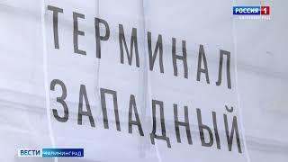Легальный алкогольный транзит берёт на себя Калининградская область