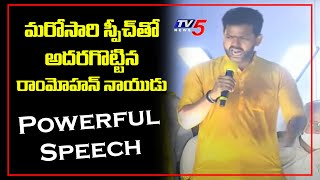 TDP Ram Mohan Naidu Powerful Speech | Nara Lokesh | Tirupati MP By Election 2021 | TV5 News