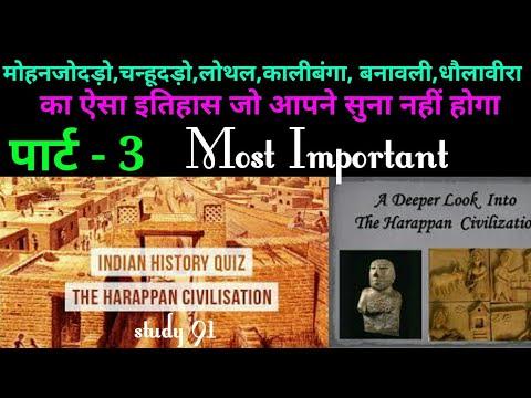 6.Hadappa Civilization,Haddapa Sabhyata | Ancient History, ,UPSC,PCS Study 91 |91|Nitin Sir