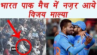 Champions Trophy 2017 : Vijay Mallya seen enjoying India Pakistan match in stands   वनइंडिया हिंदी thumbnail