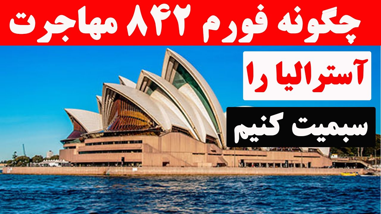 Download طریقه سبمیت کردن فورم 842 مهاجرت آسترالیا