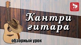 Гитара в музыке кантри ( История, обзорный урок)