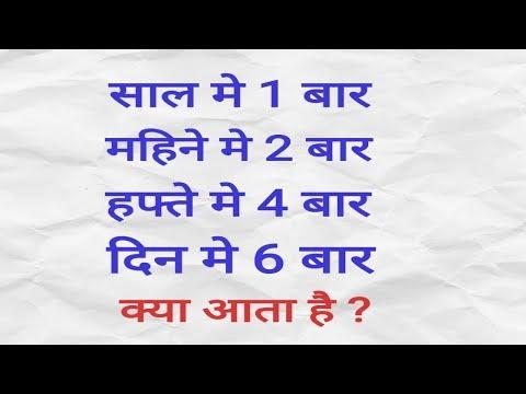 15 मजेदार पहेलियाँ | Paheliyan in Hindi