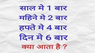 15 मजेदार पहेलियाँ   Paheliyan in Hindi