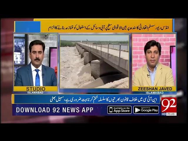 IRSA blames Sindh of water theft, reports Zeeshan Javed    Bakhabar Subh   92NewsHD