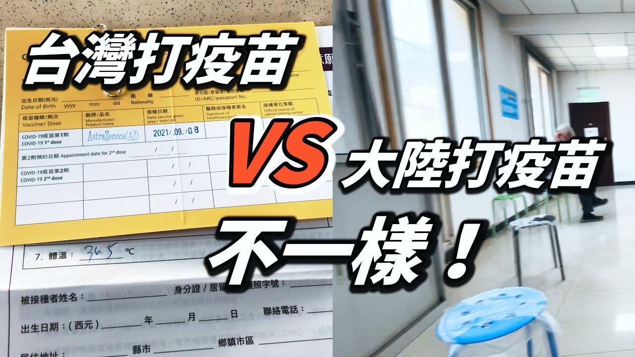 台灣打疫苗和大陸打疫苗 不一樣!?