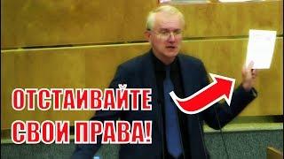 Мощное выступление депутата ГД О. Шеина в Госдуме!
