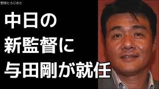 森監督は球団に残る模様、小松辰雄や荒木の与田剛さんエピソードや選手...