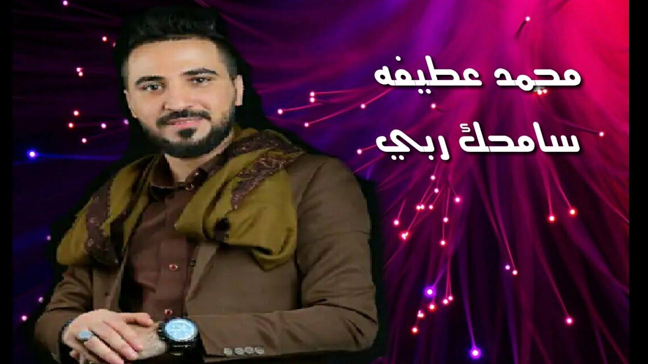 محمد عطيفه سامحك ربي جلسه بلون جديد