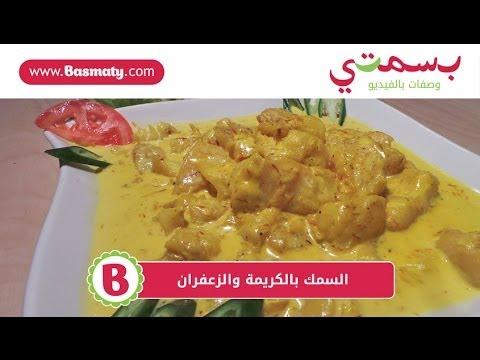 طريقة عمل السمك بالكريمةوالزعفران : وصفة من بسمتي - www.basmaty.com