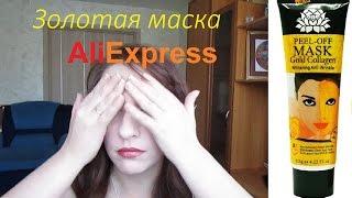 ЗОЛОТАЯ МАСКА с AliExpress || Golden mask