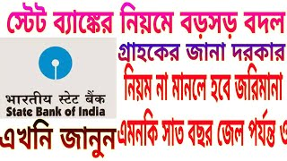 State Bank of India SBI New rules
