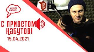 «С приветом Набутов» 15 04 2021 часть 1