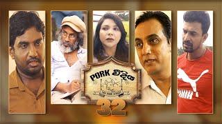 Pork Weediya | Episode 32 - (2021-09-09) | ITN Thumbnail