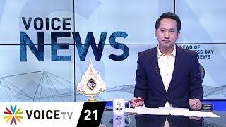 voice-news-เริ่มแล้ว-เปิดประชุมเลือกประธานสภาฯ