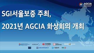 [회사소식] 2021년 아시아보증·신용보험협회 화상회의…