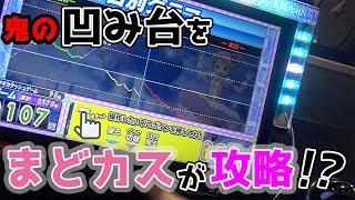 【ヤバイまどか】sasukeのまどカス#27【救いたい】