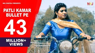 पतली कमर बुलेट पे MOHIT SHARMA SONIKA SINGH LATEST HARYANVI SONGS 2019