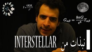 الدحيح  | نبذات من General Relativity) INTERSTELLAR)