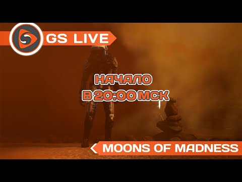 Moons Of Madness (PS4). Стрим GS LIVE